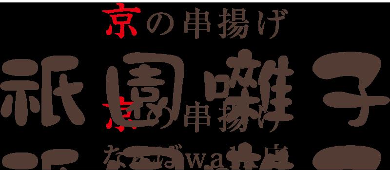 祇園囃子・なんばwalk店